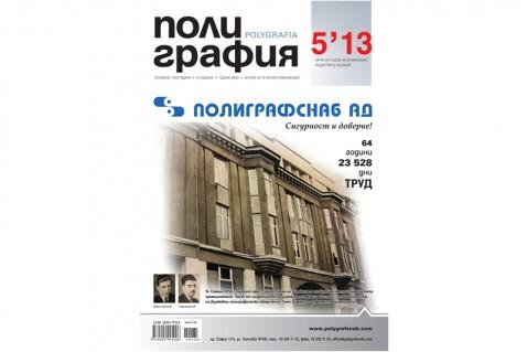 сп. полиграфия