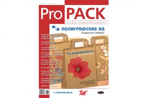сп. ProPACK