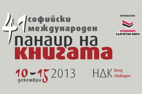 Софийски международен панаир на книгата 2013
