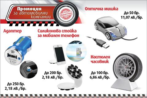 Промоция за автомобилни компании